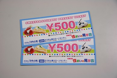 500円券